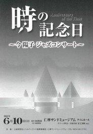 時の記念日 ~今 陽子ジャズコンサート~