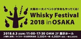 ウイスキーフェスティバル2018 in 大阪