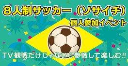 レキスポ ソサイチ個人参加(8人制サッカー)(7月)