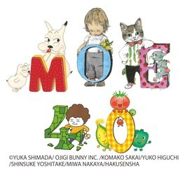 MOE創刊40周年記念 島田ゆか・酒井駒子・ヒグチユウコ・ヨシタケシンスケ・なかやみわ 5人展