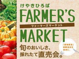 けやきひろばファーマーズマーケット(8月)