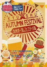 九州オータムフェスティバル