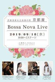 ボサノヴァ ライブ(京都屋)