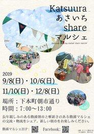 Katsuura あさいち share マルシェ