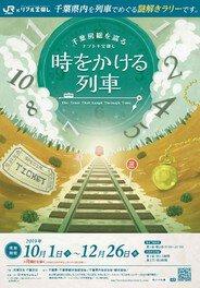 千葉房総を巡る ナゾトキ宝探し 時をかける列車
