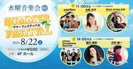 水曜音楽会#57 サマーフェスティバル
