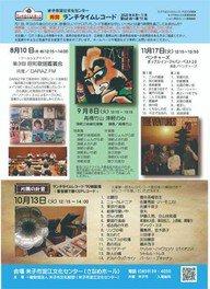 ランチタイムレコード 第3回昭和歌謡鑑賞会