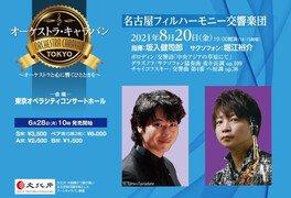 オーケストラキャラバンTOKYO-オーケストラと心に響くひとときを-名古屋フィルハーモニー交響楽団