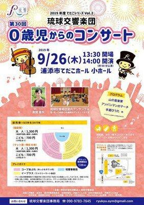 琉球交響楽団 第30回 0歳児からのコンサート
