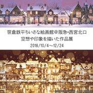 笹倉鉄平 空想や印象を描いた作品展