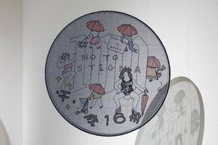 いのちの裂け目 ―布が描き出す近代、青森から