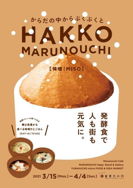HAKKO MARUNOUCHI