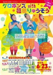 なかのZEROファミリー・コンサート ケロポンズ with 福田りゅうぞう
