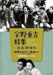 宇野重吉特集 ~没後30周年~