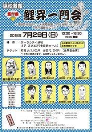 浜松寄席「第11回 瀧川鯉昇 一門会」