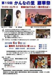 第19回 かんなの里 藤華祭 ファミリコンサート 音楽のおくりもの〜歌の花たば〜