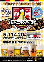 静岡オクトーバーフェスト2018
