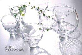 李 慶子 吹きガラス作品展