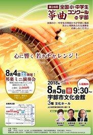 第28回全国小・中学生箏曲コンクールin宇部