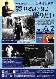 坂本頼光presents!「夢みるように眠りたい」活弁付上映会
