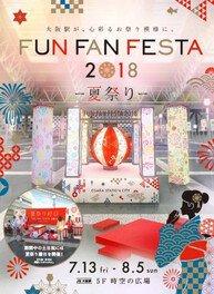 FUN FAN FESTA2018 ~夏祭り~