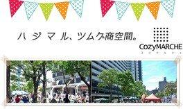 西葛西「小島町二丁目団地SC」コジマルシェ・フリマ(7月)