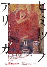 六田知弘写真展 壁-ヒミツノアリカ
