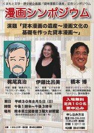 企画展「貸本漫画の遺産」記念シンポジウム