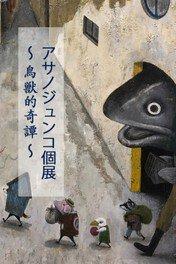アサノジュンコ展~鳥獣的奇譚~