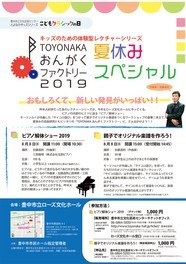 TOYONAKAおんがくファクトリー2019 夏休みスペシャル ピアノ解体ショー