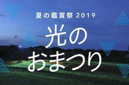 夏の鑑賞祭2019「光のおまつり」
