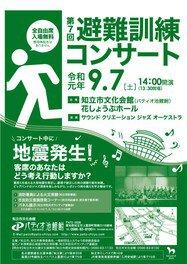 第7回避難訓練コンサート