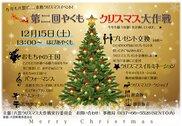 第二回八雲クリスマス大作戦