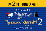 夜のレゴ王国2 ~3人の王子と魔女の謎~