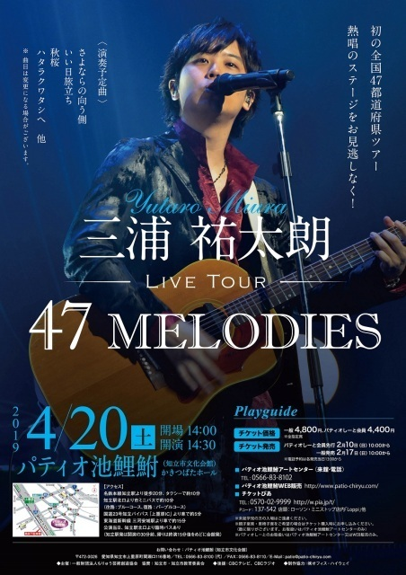 "三浦祐太朗LIVE TOUR ""47MELODIES"""