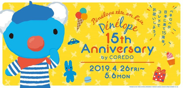 Penelope 15th Anniversary by COREDO(コレド日本橋)