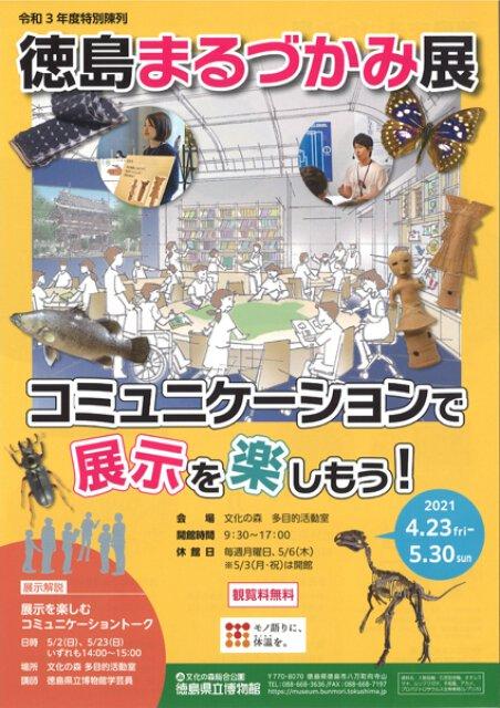 徳島まるづかみ展-コミュニケーションで展示を楽しもう-