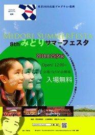 東日本大震災千年希望の丘プロジェクト支援 第8回みどりサマーフェスタ