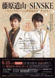 藤原道山×SINSKE~尺八とマリンバによる世界最小オーケストラ~