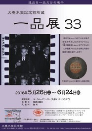 犬養木堂記念館所蔵 一品展33