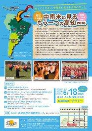 高知市民講座 中南米に見るもう一つの高知2018