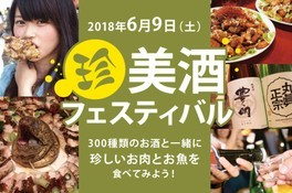 珍美酒フェスティバル2018〜300種類のお酒と一緒に珍しいお肉とお魚を食べてみよう〜