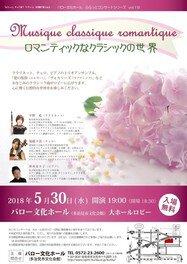 ふらっとコンサート vol.18 ロマンティックなクラシックの世界