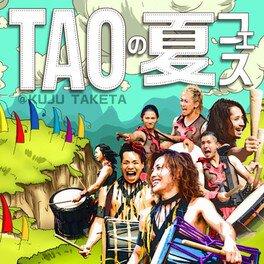 TAOの夏フェス2018