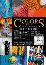 企画展「コシノヒロコ展 COLORS-アートとファッションの世界-」
