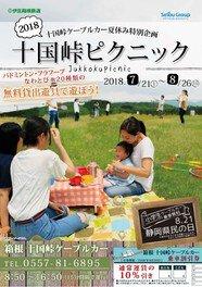 十国峠ケーブルカー夏休み特別企画「十国峠ピクニック」
