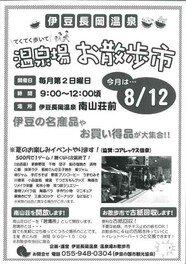 温泉場お散歩市(8月)
