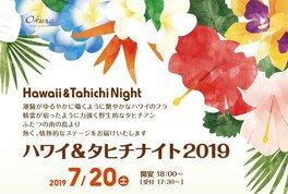 ハワイ&タヒチナイト2019