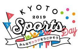 京都新聞創刊140年記念 KYOTO Sports Day 2019 ~みんなでカラダをうごかそう~