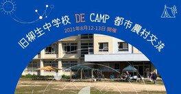 旧柳生中学校 DE CAMP 都市農村交流
